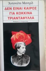 Δεν είναι καιρός γιά κόκκινα τριαντάφυλλα