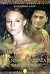 Η Άννα και ο βασιλιάς