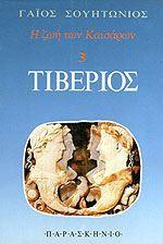 Τιβέριος