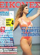 Περιοδικό Εικόνες τεύχος 395