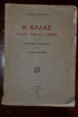 Η Ελλάς του 1910-1920