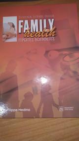 Σύγχρονος Ιατρικός Οδηγός Family Health - Πρώτες Βοήθειες