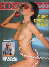 Περιοδικό Εικόνες τεύχος 198