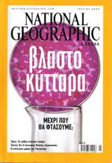 National Geographic Ελλάδα - Ιούλ 2005 ISSN 9771108311008
