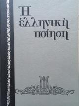 Η Ελληνική Ποίηση. Φαναριώτες Άνθη Ευλαβείας Επτανήσιοι (1980)