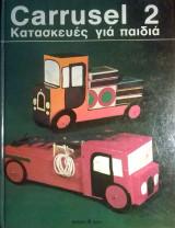 Carrusel 2 Κατασκευές για μικρά παιδιά