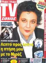 Περιοδικό TV Έθνος τεύχος 184