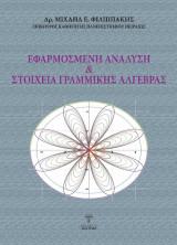 Εφαρμοσμένη Ανάλυση και Στοιχεία Γραμμικής Αλγεβρας