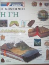 Πανοραμικό Λεξικό - Η Γη