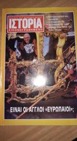 Ιστορία εικονογραφημένη τεύχος 295 Ιαν 1993
