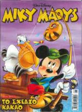 Μίκυ Μάους 2152