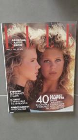 Περιοδικό Elle τεύχος 8