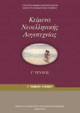 Κείμενα Νεοελληνικής Λογοτεχνίας (Γ' Λυκείου)