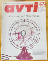 Περιοδικο Αντι τευχος 446