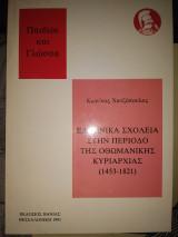 Ελληνικά σχολεία στην περίοδο της οθωμανικής κυριαρχίας 1453-1821