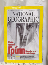 National geographic Οκτώβριος 2005