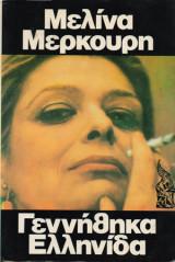 Γεννήθηκα Ελληνίδα -βιβλίο μεγάλου μεγέθους με την υπογραφή του εκδοτη για τη γνησιοτητα του βιβλίου
