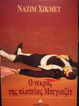Ο νεκρός της πλατείας Μπεγιαζίτ
