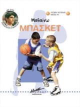 Μαθαίνω μπάσκετ