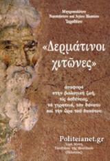 """""""ΔΕΡΜΑΤΙΝΟΙ ΧΙΤΩΝΕΣ"""""""