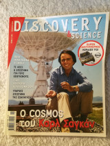 Discovery - Νοέμβριος 2005