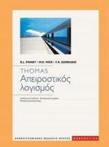 Thomas Απειροστικός λογισμός