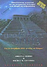 Οι προφητείες των Μάγια