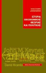 Ιστορία οικονομικής θεωρίας και πολιτικής