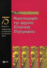 Θεματογραφία της αρχαίας ελληνικής πεζογραφίας