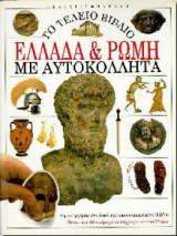 Ελλάδα και Ρώμη με αυτοκόλλητα