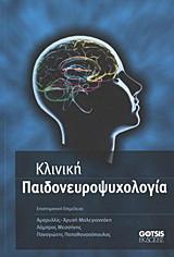 Κλινική παιδονευροψυχολογία