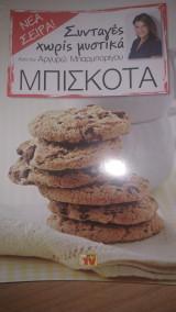 Συνταγές χωρίς Μυστικά - Μπισκότα