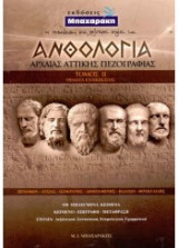 ΑΝΘΟΛΟΓΙΑ ΑΡΧΑΙΑΣ ΑΤΤΙΚΗΣ ΠΕΖΟΓΡΑΦΙΑΣ