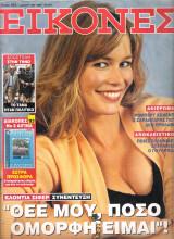 Περιοδικό Εικόνες τεύχος 454