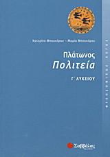 Πλάτωνος Πολιτεία Γ΄ λυκείου