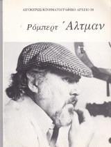 Ρόμπερτ Άλτμαν