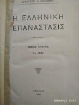 Η Ελληνική Επαναστασις