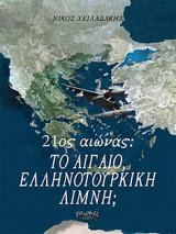 21ος αιώνας: Το Αιγαίο - ελληνοτουρκική λίμνη;