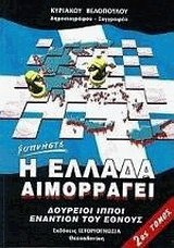 Η Ελλάδα αιμορραγεί