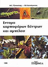 Έντομα καρποφόρων δέντρων και αμπέλου