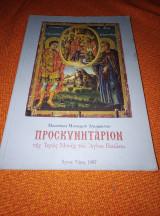 Προσκυνηταριον της ιεράς μονής του Αγίου παυλου