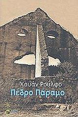 Πέδρο Πάραμο