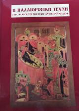 Η παλαιορωσική τέχνη στη συλλογη του μουσείου Αντρεϊ Ρουμπλιόφ (Σπάνιο)