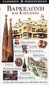 Βαρκελώνη και Καταλονία