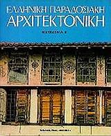 Ελληνική παραδοσιακή αρχιτεκτονική