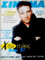 Σινεμά #78, Απρίλιος 1997