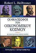 Οι φιλόσοφοι του οικονομικού κόσμου