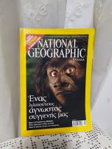 National Geographic Απρίλιος 2005
