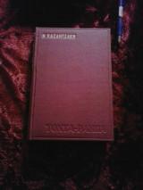 Τόντα - Ράμπα Μετάφραση Γιάννη Δαγκλή