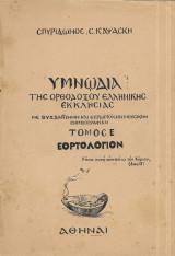 Υμνωδία της ορθοδόξου Ελληνικής εκκλησίας